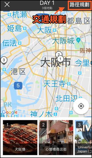 福袋旅行-共同安排行程App15
