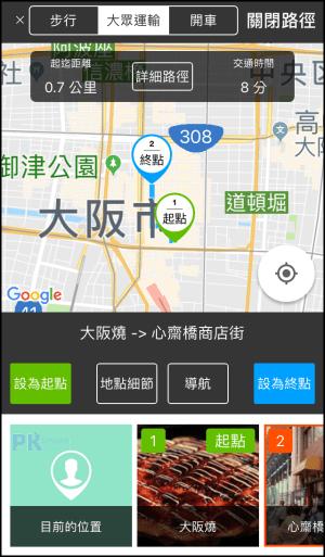 福袋旅行-共同安排行程App16