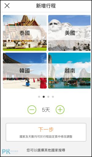 福袋旅行-共同安排行程App2