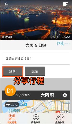 福袋旅行-共同安排行程App7