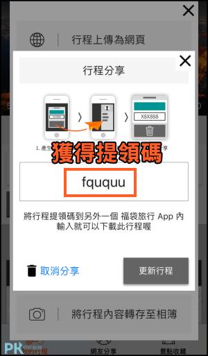 福袋旅行-共同安排行程App8