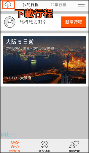 福袋旅行-共同安排行程App9