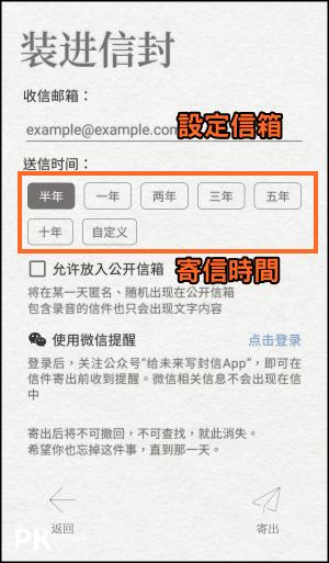 給未來一封信App3