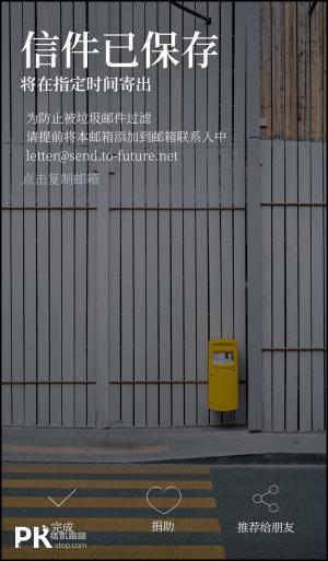 給未來一封信App4