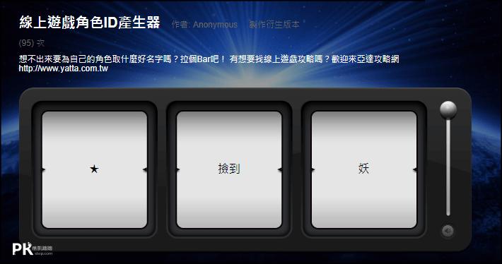 線上遊戲ID產生器1
