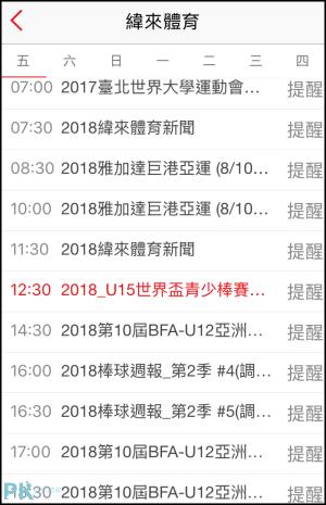 電視直播表iOS_App1