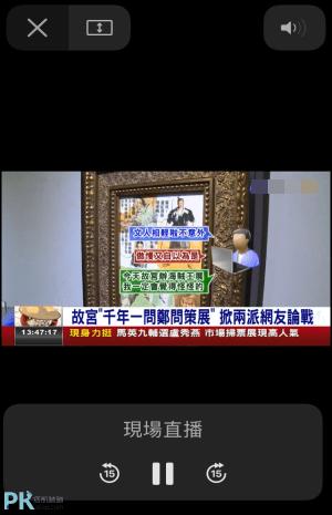 電視直播表iOS_App2