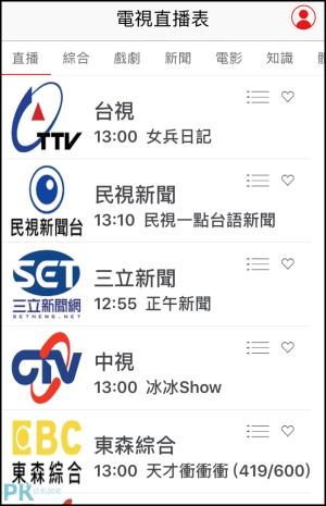 電視直播表iOS_App3