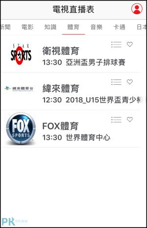 電視直播表iOS_App4