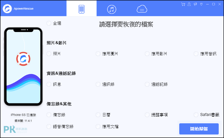 ApowerRescue-iPhone資料恢復軟體1