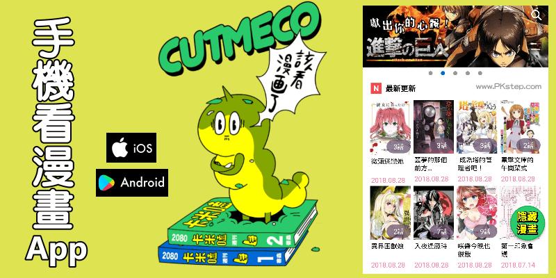 Cutmeco_App_free