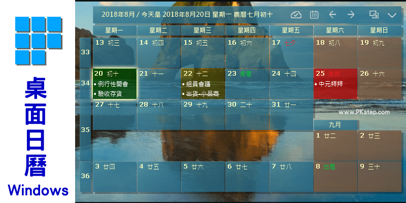 Desktop-Calendar_free_windows