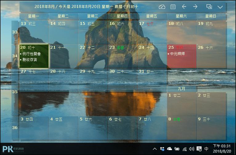 Desktopcal桌面日曆1