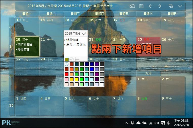 Desktopcal桌面日曆2