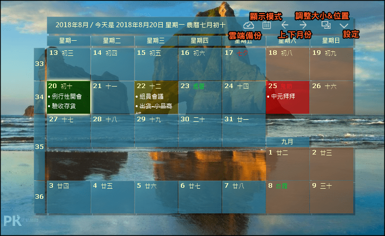 Desktopcal桌面日曆3