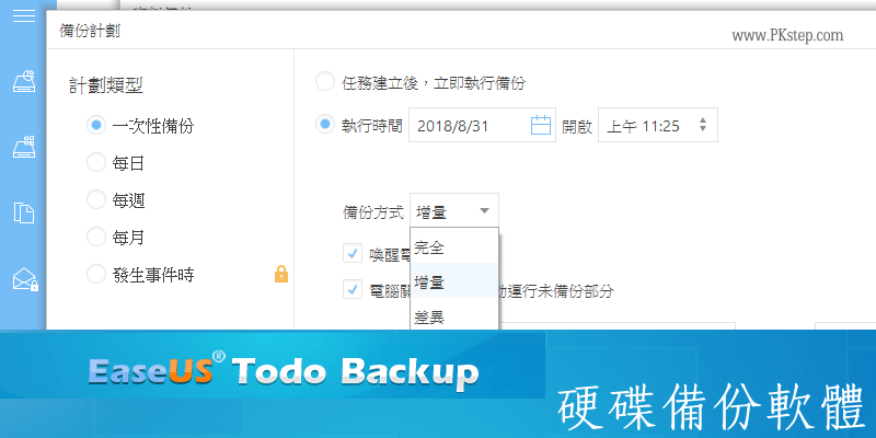 Easeus-Todo-Backup_tech