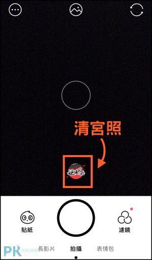 Faceu延禧攻略_清宮照App1