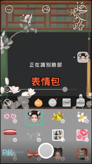 Faceu延禧攻略_清宮照App5