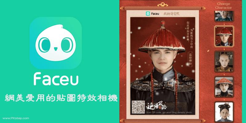 Faceu_App
