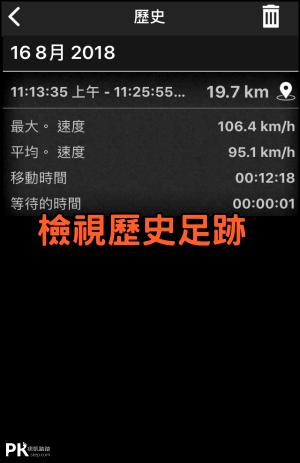 GPS車速表App5