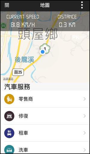 GPS車速表App8