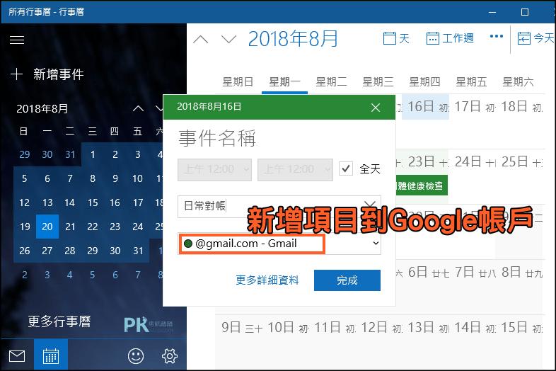 Google行事曆同步教學4