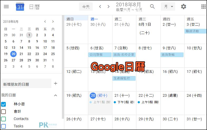 Google行事曆同步教學5