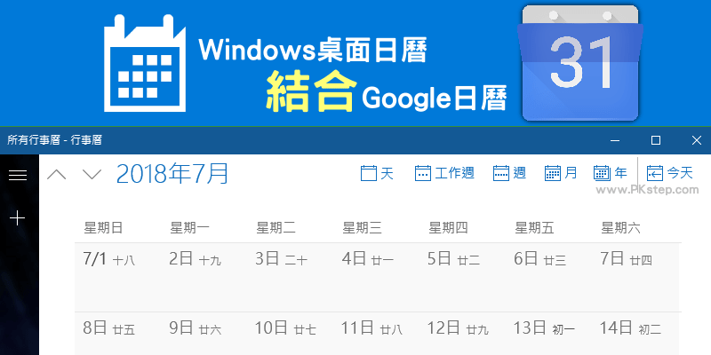 Google-Calendar-windows10