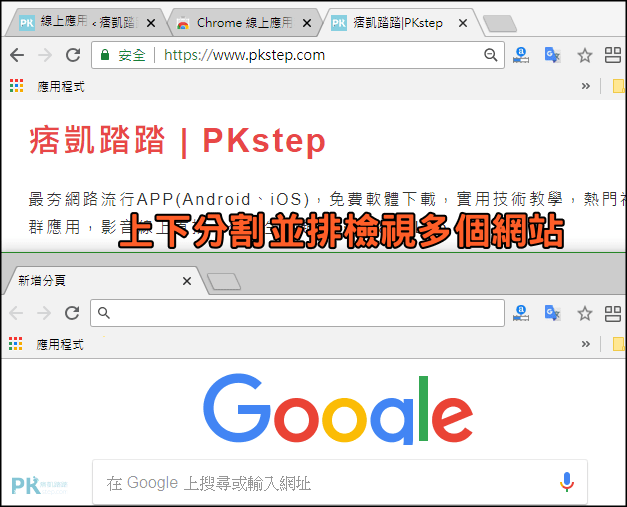 Google-Chrome視窗分割5