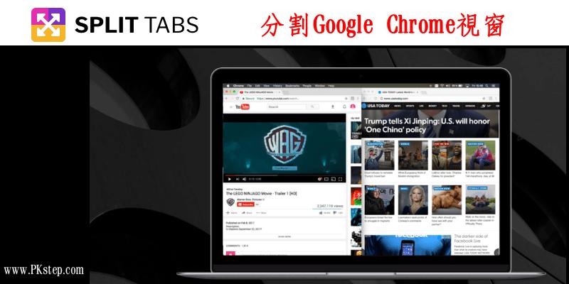 分割Google Chrome分頁視窗!一次開啟2~4個網頁,上下左右並排瀏覽多個網站。
