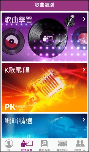 KaraDoReMi練歌演唱評分App2