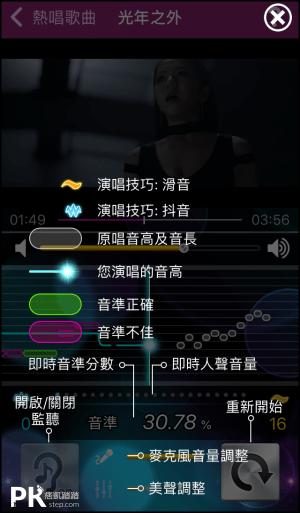KaraDoReMi練歌演唱評分App6