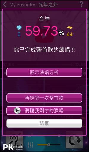 KaraDoReMi練歌演唱評分App7