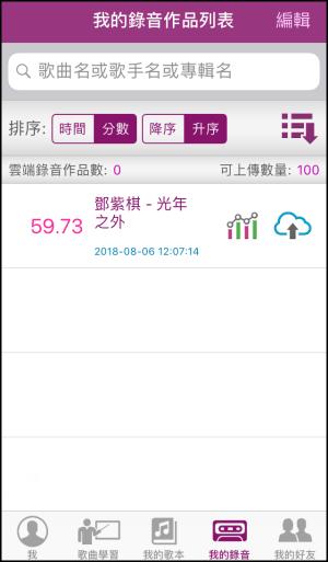 KaraDoReMi練歌演唱評分App9
