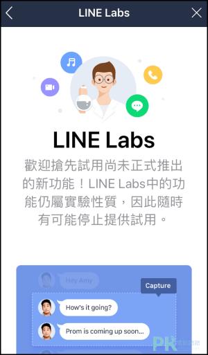 LINE長截圖教學3