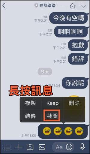 LINE長截圖教學5