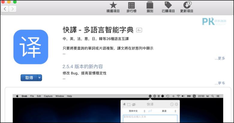 Mac翻譯軟體推薦_快譯1
