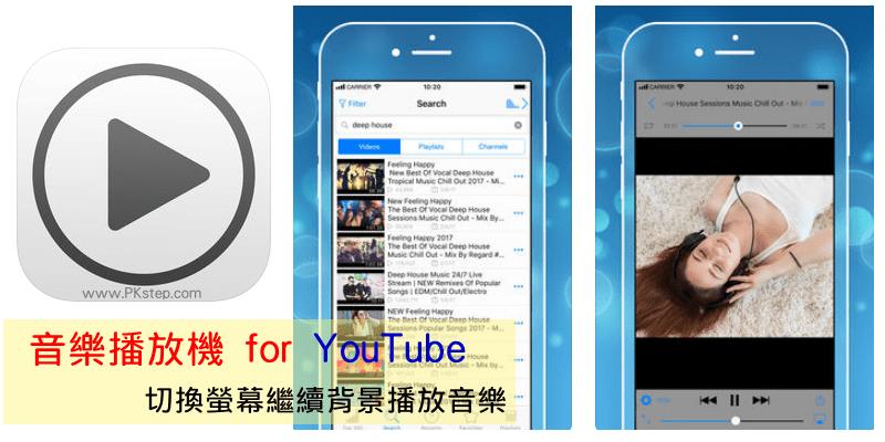 MusicTube_App
