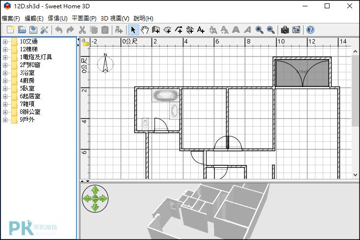 Sweet-Home-3D室內設計軟體1