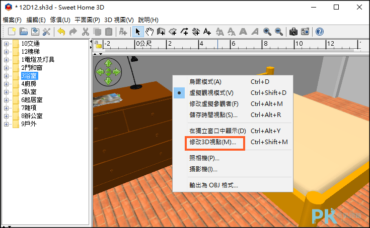 Sweet-Home-3D室內設計軟體4