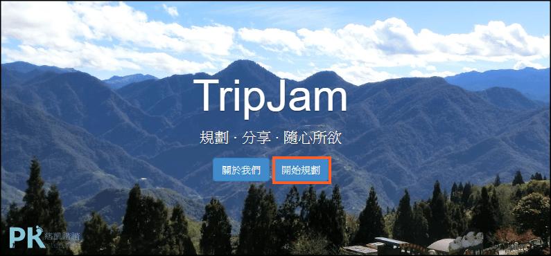 TripJam線上旅行規劃教學
