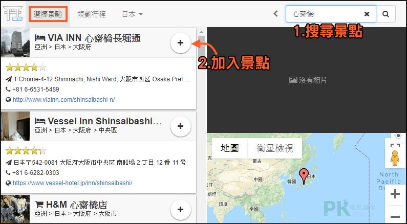 TripJam線上旅行規劃教學2