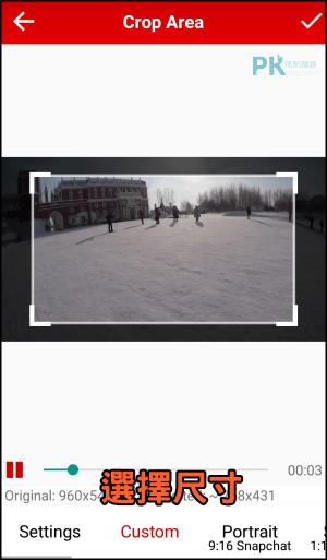 Video-Crop影片尺寸調整2Android