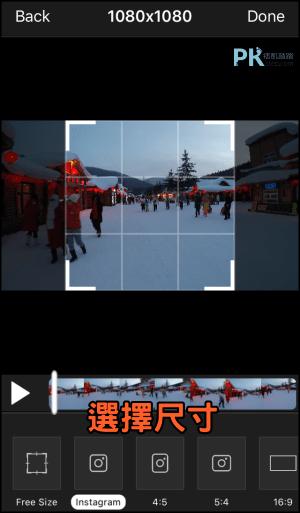 Video-Crop影片尺寸調整4