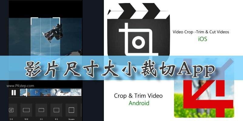 Video-Crop-_app