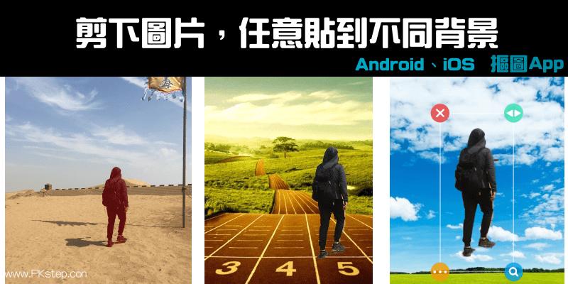 cutout_app