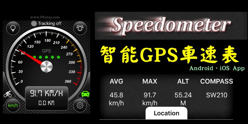speedometer_app