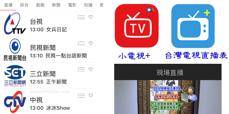 taiwan_tv_live_app_