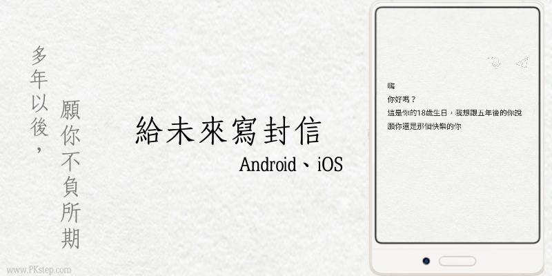 to-future_app_