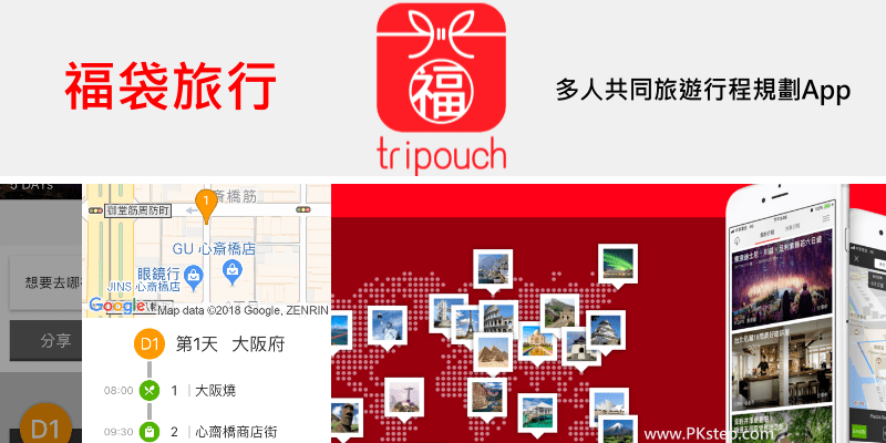 tripouch_app_tech